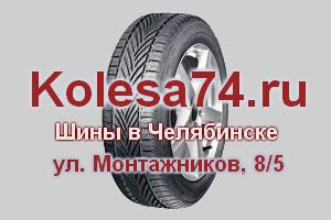 Продажа шин в Челябинске — kolesa74.ru