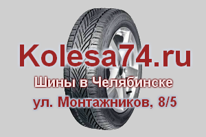 Магазин шин kolesa74.ru